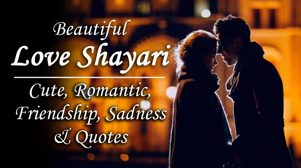 500+ Love Shayari Sad, Cute, Beautiful & Romantic (Latest